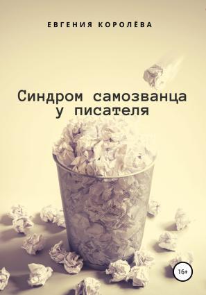 Синдром самозванца у писателя photo №1