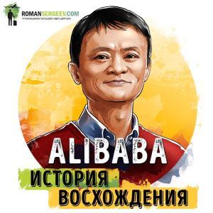 Саммари на книгу «Alibaba. История мирового восхождения от первого лица». Дункан Кларк photo №1