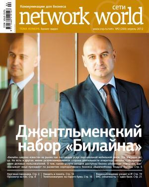 Сети / Network World №02/2012 Foto №1