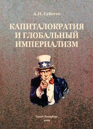 Капиталократия и глобальный империализм Foto №1