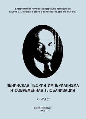 Ленинская теория империализма и современная глобализация. Книга II