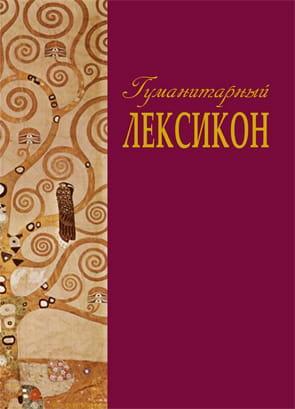 Гуманитарный лексикон photo №1