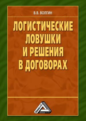 Логистические ловушки и решения в договорах: Справочник предпринимателя photo №1