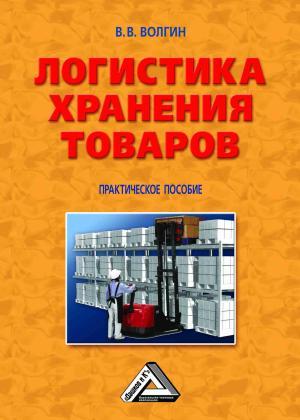Логистика хранения товаров: Практическое пособие photo №1