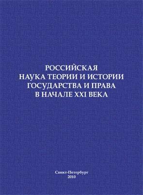 Российская наука теории и истории государства и права в начале XXI века. Сборник научных статей Foto №1
