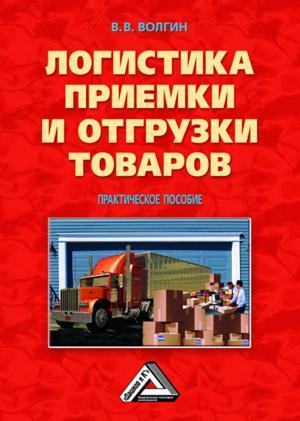 Логистика приемки и отгрузки товаров: Практическое пособие photo №1