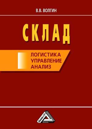 Склад: логистика, управление, анализ Foto №1