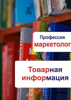 Товарная информация Foto №1