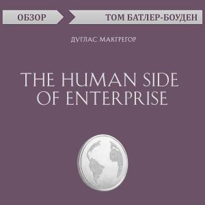 The Human Side of Enterprise. Дуглас Макгрегор (обзор) photo №1