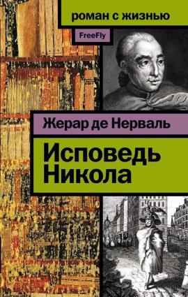 Исповедь Никола Foto №1