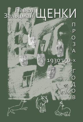 Щенки. Проза 1930-50-х годов (сборник) photo №1