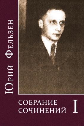 Собрание сочинений. Том I photo №1
