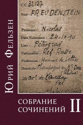 Собрание сочинений. Том II photo №1