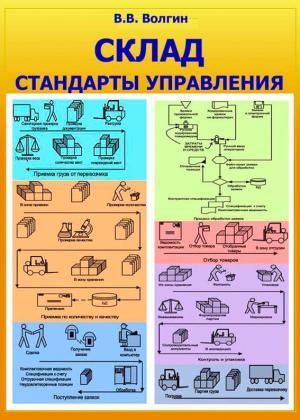 Склад. Стандарты управления: Практическое пособие Foto №1