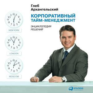 Корпоративный Тайм-менеджмент. Энциклопедия решений Foto №1