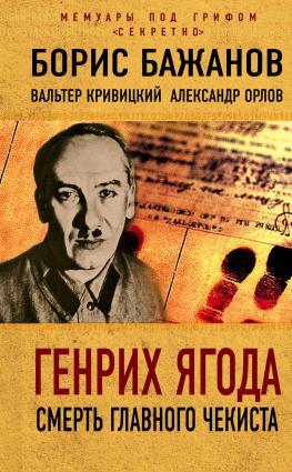 Генрих Ягода. Смерть главного чекиста (сборник) photo №1