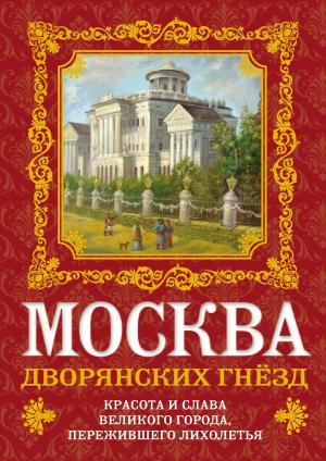 Москва дворянских гнезд. Красота и слава великого города, пережившего лихолетья Foto №1