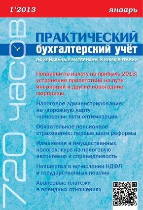 Практический бухгалтерский учёт. Официальные материалы и комментарии (720 часов) №1/2013 Foto №1