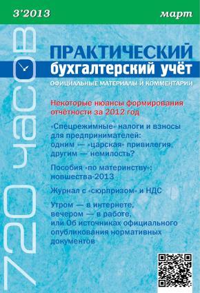Практический бухгалтерский учёт. Официальные материалы и комментарии (720 часов) №3/2013 Foto №1
