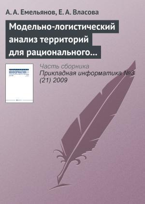 Модельно-логистический анализ территорий для рационального размещения филиала вуза photo №1
