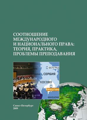 Соотношение международного и национального права: теория, практика, проблемы преподавания photo №1