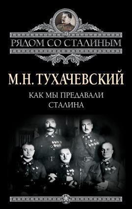 Как мы предавали Сталина Foto №1