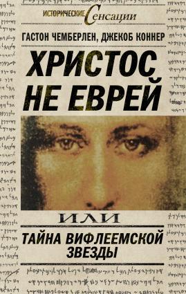 Христос не еврей, или Тайна Вифлиемской звезды (сборник) photo №1