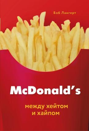 McDonald's. Между хейтом и хайпом photo №1