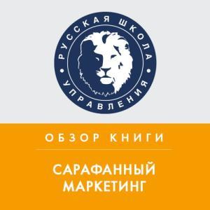Обзор книги Э. Серновица «Сарафанный маркетинг» Foto №1