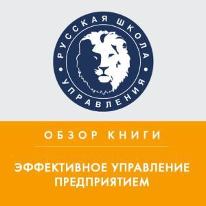 Обзор книги П. Друкера «Эффективное управление предприятием» photo №1