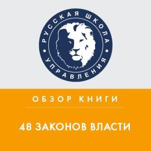 Обзор книги Р. Грина «48 законов власти» Foto №1