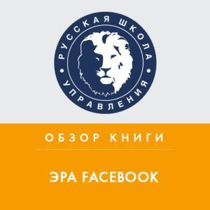 Обзор книги К. Ших «Эра Facebook»