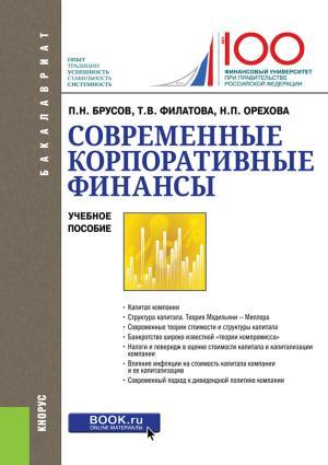 Современные корпоративные финансы photo №1