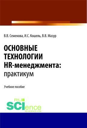 Основные технологии HR-менеджмента. Практикум photo №1