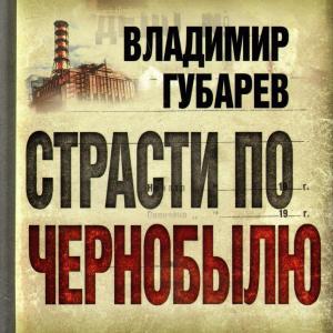 Страсти по Чернобылю Foto №1