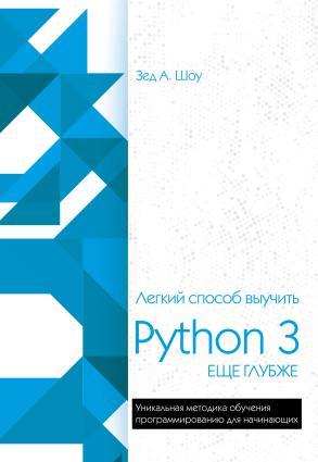 Легкий способ выучить Python 3 еще глубже photo №1