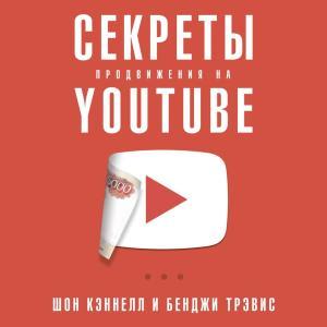 Секреты продвижения на YouTube photo №1