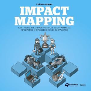 Impact mapping: Как повысить эффективность программных продуктов и проектов по их разработке photo №1