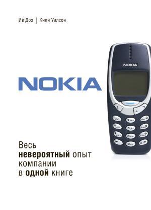 Nokia. Весь невероятный опыт компании в одной книге photo №1
