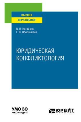 Юридическая конфликтология. Учебное пособие для вузов photo №1