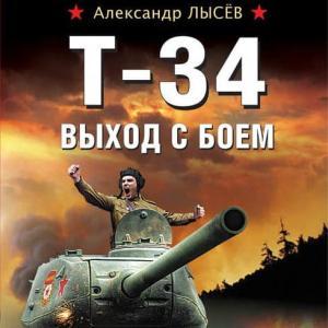 Т-34. Выход с боем photo №1
