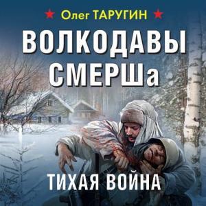 Волкодавы СМЕРШа. Тихая война photo №1