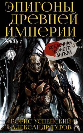 Эпигоны древней империи photo №1