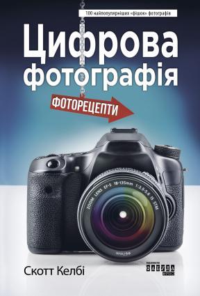 Цифрова фотографія: фоторецепти photo №1