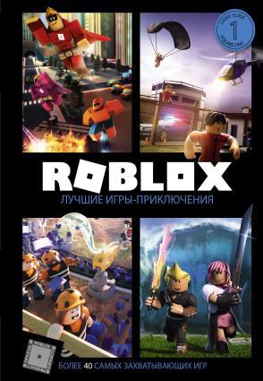 Roblox. Лучшие игры-приключения Foto №1
