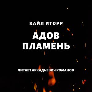 Адов Пламень photo №1
