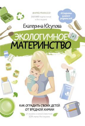 Экологичное материнство. Как оградить своих детей от вредной химии Foto №1