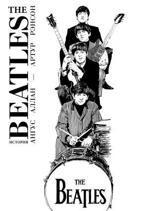 The Beatles. История photo №1