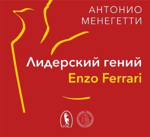 Лидерский гений Enzo Ferrari. 7 принципов способного предпринимателя photo №1