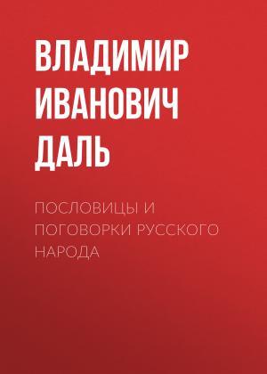 Пословицы и поговорки русского народа photo №1